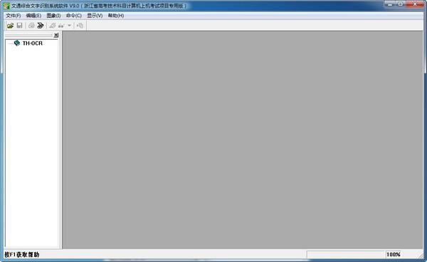 文通综合文字识别系统软件截图