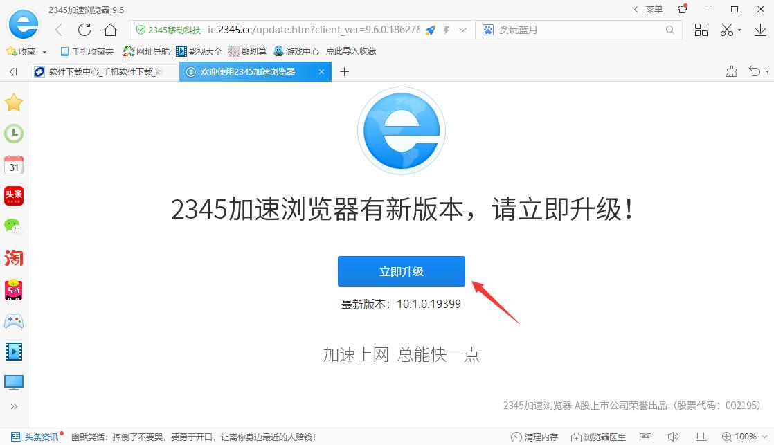 2345浏览器截图