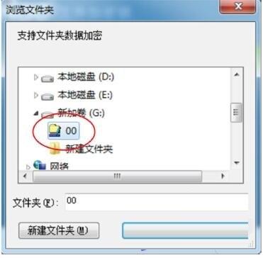 朗科文件加密锁