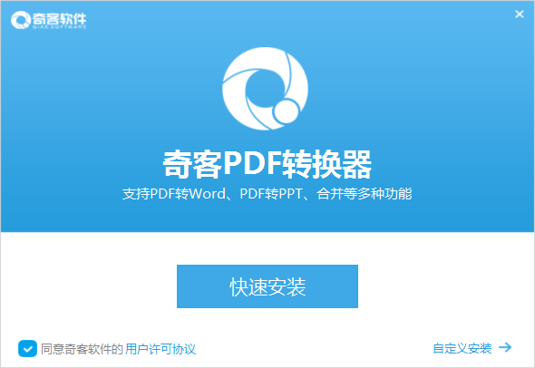 奇客PDF转换器截图