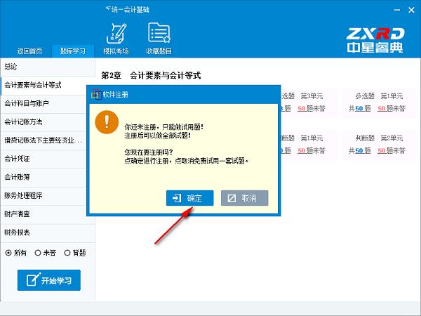 中星睿典会计从业资格考试练习系统截图