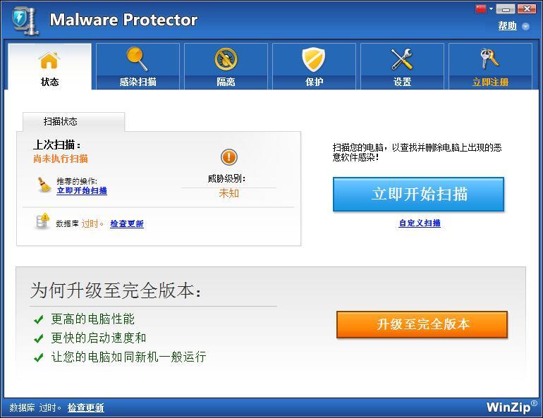 Malware Protector