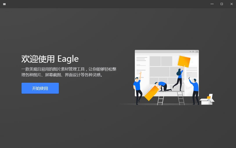 Eagle截图
