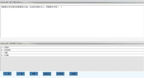 三叶草学考模拟系统截图