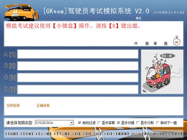 黑豆驾驶员考试模拟系统截图