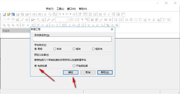 High-Logic FontCreator截图