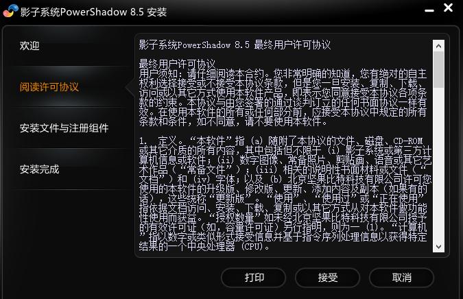 影子系统截图