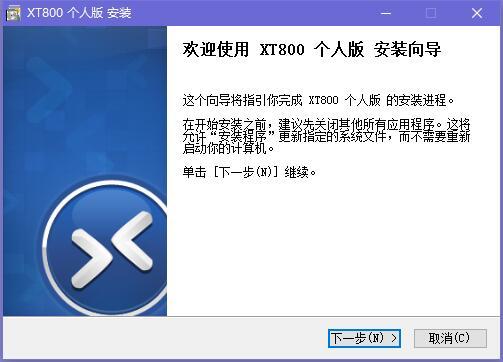 协通XT800截图