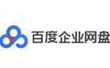 百度企业网盘段首LOGO