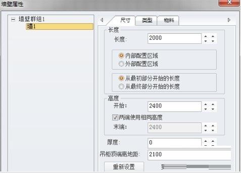 2020橱柜设计软件