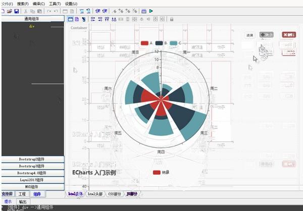 HTML5可视化开发工具截图