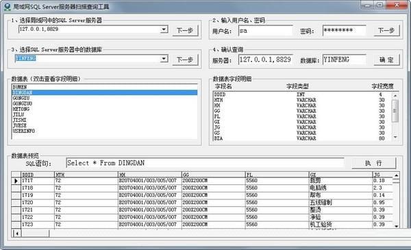 局域网SQL Server服务器扫描查询工具截图