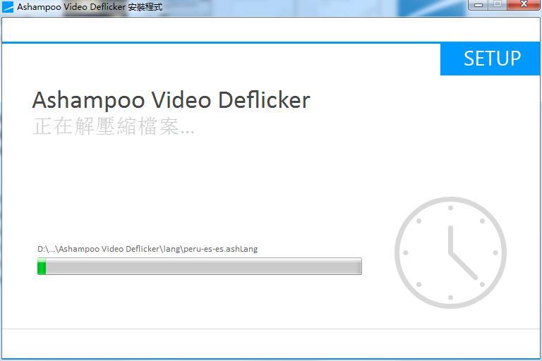 Ashampoo Video Deflicker截图