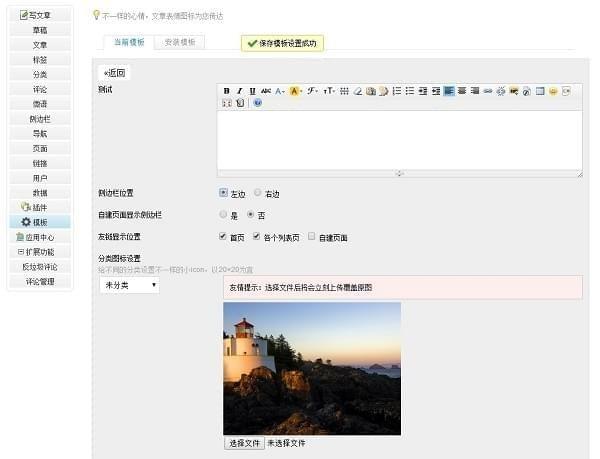 Emlog模板设置插件截图