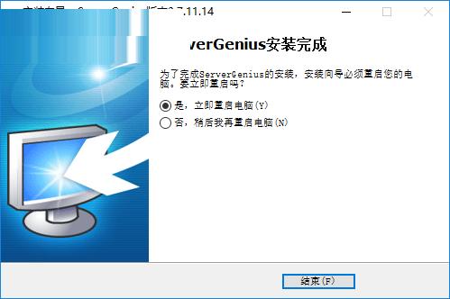 Server Genius