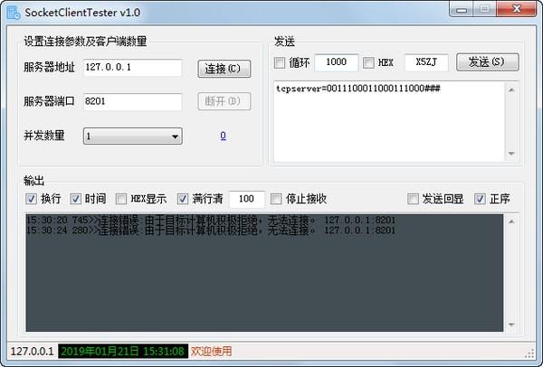 Socket Client Tester截图