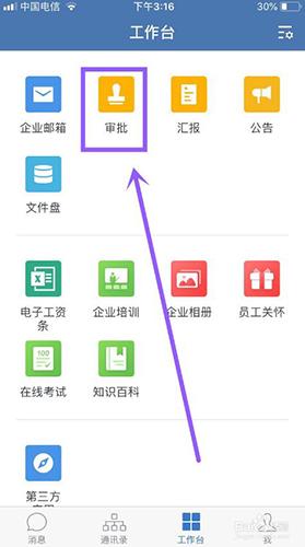 企业微信截图