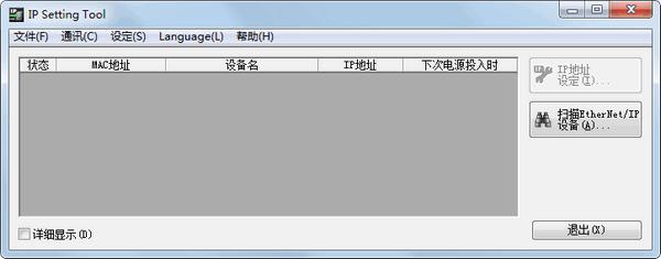 IP Setting Tool截图