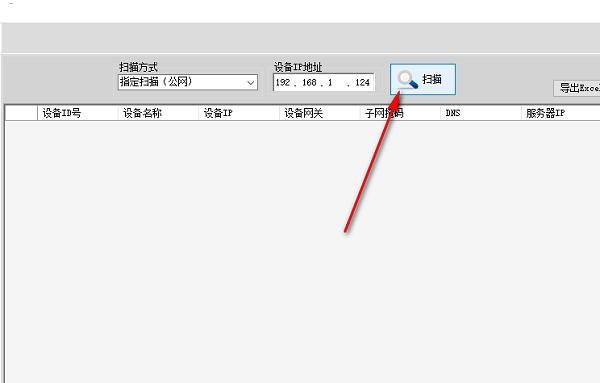 IP对讲机设备扫描配置工具