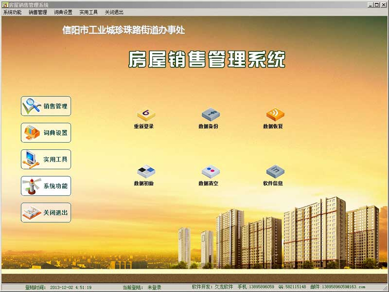房屋销售管理系统截图
