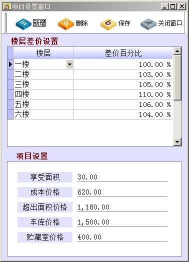 房屋销售管理系统