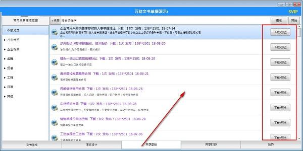 万能文书单据在线生成软件