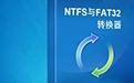 NTFS与FAT32转换器段首LOGO