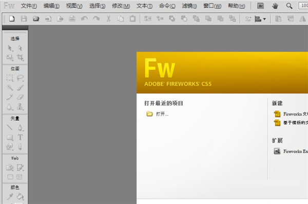Adobe Fireworks CS5截图1