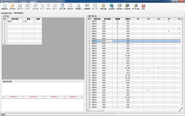 豪典线材优化软件截图