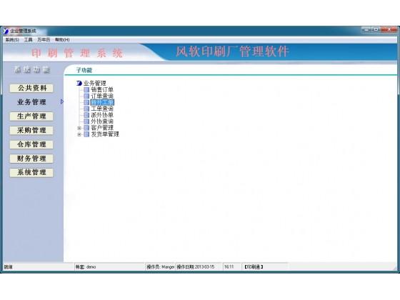 风软印刷厂管理系统截图