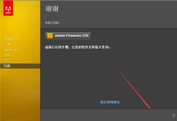 Adobe Fireworks CS5截图