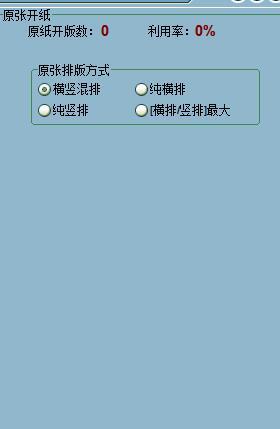 印刷专业开版工具截图
