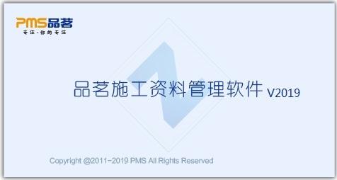 品茗施工资料管理软件广东版截图