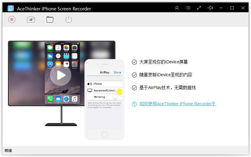 AceThinker iPhone Screen Recorder截图