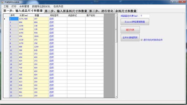天使型材优化软件截图