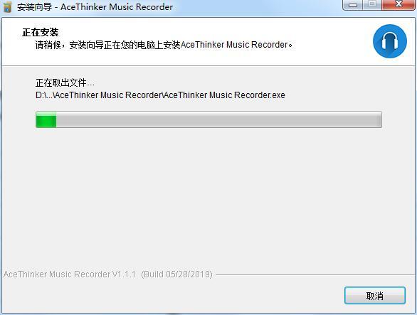 AceThinker Music Recorder截图