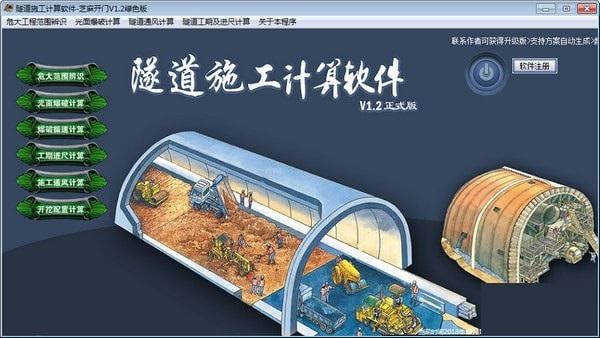 隧道施工计算软件截图