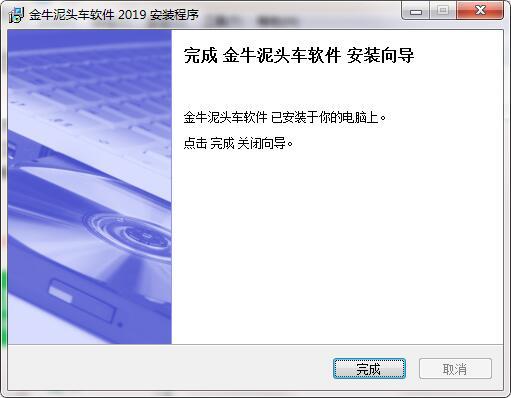 金牛工程车软件截图