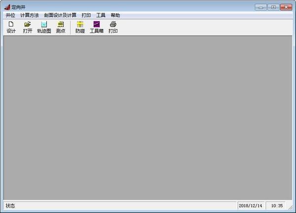 定向井设计及计算软件截图