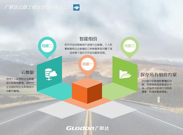 公路工程计价软件GHW