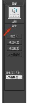 3ds Max模型上传插件