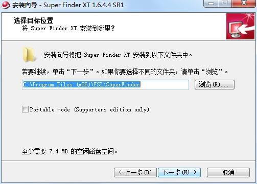 Super Finder XT截图