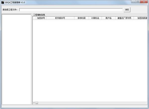 GBQ4工程查看器截图