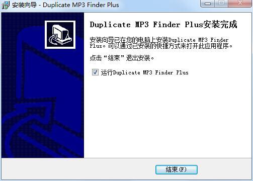 Duplicate MP3 Finder Plus截图