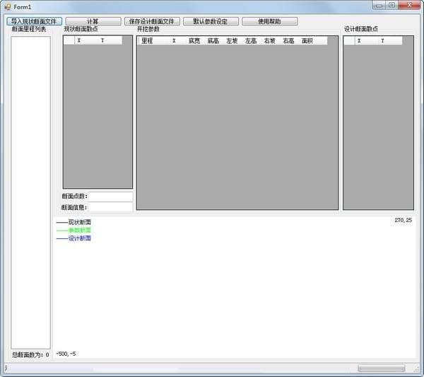 河道断面设计软件截图