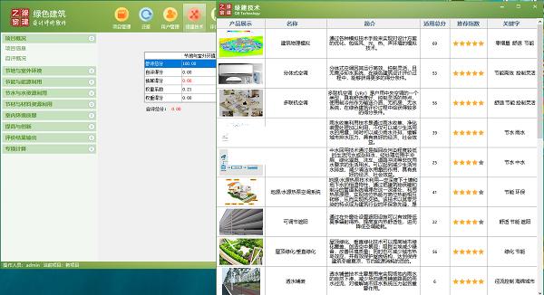 绿色建筑设计评价软件