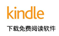 kindle阅读器段首LOGO