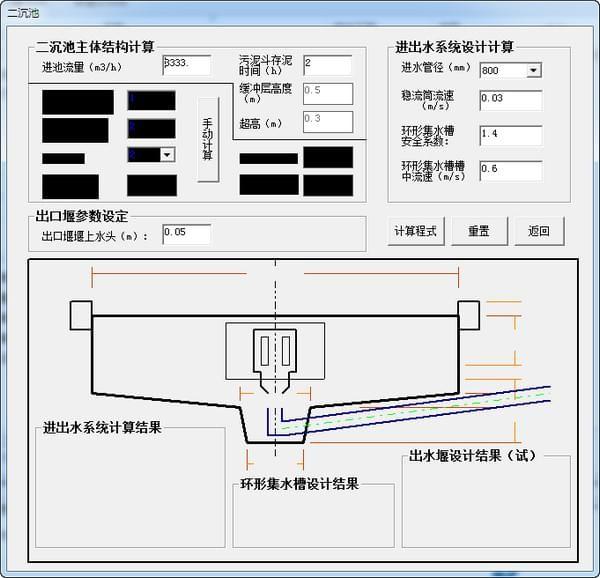 二沉池设计计算软件截图