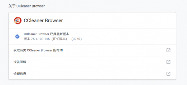 CCleaner Browser截图