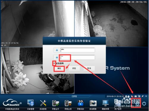 中维高清监控系统截图